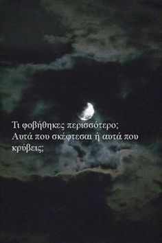 greek quotes we heart it - Αναζήτηση Google