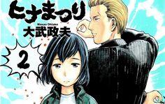 "Manga 'Hinamatsuri' Mendapatkan Adaptasi Anime Serimanga buatan Masao Ohtake,""Hinamatsuri"" baru saja diumumkan akan mendapatkan adaptasianime TV.Anime tersebut akan tayang di musim semi tahun 2018.  Seri ini bercerita mengenai sebuah objek aneh yang jatuh di kepalaNitta, seorang anggota Yakuza. Di dalam objek tersebut ada box yang memuat gadis kecil bernama Hina. Hina memiliki kekuatan supernatural, dan Nitta sebenarnya tidak ingin untuk mengurusinya. Namun kekuatannya bisa berguna…"