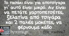 """Το τασάκι είναι για αποτσίγαρα γι"""" αυτό είναι μικρό. Funny Greek Quotes, Humorous Quotes, Sylvia Plath Quotes, Funny Images, Funny Pictures, Clever Quotes, Depression Quotes, How To Be Likeable, Just For Laughs"""