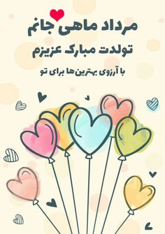 کارت پستال مرداد ماهی جانم، تولدت مبارک عزیزم، با آرزوی بهترینها برای تو - تولدت مبارک - اردوان سپه پور