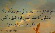 we will release nuclear attack on lahore berlin netherland paris prague with ETANWS otherwise we will not be reponsible -next PRIME MINISTER OF INDIA Sufi Poetry, My Poetry, Rumi Quotes, Love Quotes, Qoutes, Deep Words, True Words, Ramzan Wallpaper, Jalaluddin Rumi