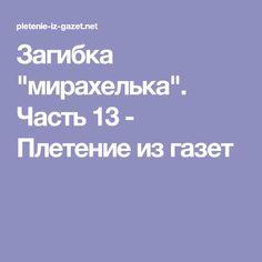 """Загибка """"мирахелька"""". Часть 13 - Плетение из газет"""