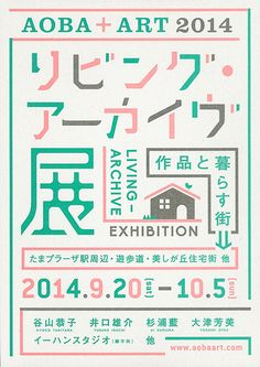 """AOBA+ART2014 リビングアーカイヴ展-作品と暮らす街- Design:SasakiShun CL :AOBA+ART To me This art is one of a kind and many officials would agree within""""meanning PA -THE GRACE OF GOD IS WITHIN US EVEN THROUGH TRIBULATION IN JESUS CHRIST AND IN THE END OF THE WORLD, THE LOVE OF GOD , JESUS, ALL CREATOR AND ALL POWERFULL TROUGH TILL THE END OF TIME, HAS GIVEN US THE HOLLY SPIRIT WHO LIVES IN US, EVEN ONCE AGAIN."""""""