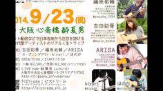 CAS:6 in 大阪。(140923)【ISHILOG】