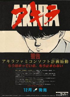 spaceleech:  Ad for Akira from Akira World, 1988.
