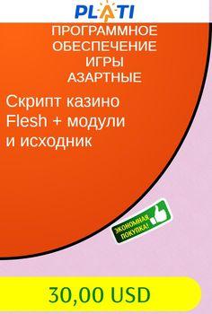 Игры азартные исходники flash всётв телепрограмма анонсы онлайн казино играть онлайн