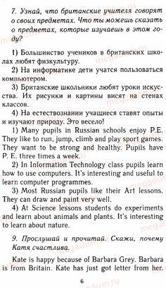 Ответы к заданиям на странице №6 учебника - Английский язык 5-6 класс Биболетова гдз решебник