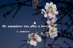 🌺🌸🌼🌹🌷💐🌻 Epic Quotes, Poem Quotes, Movie Quotes, Wisdom Quotes, Poems, Life Quotes, Writers And Poets, Greek Words, Greek Quotes