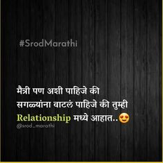 Crazy Girl Quotes, Crazy Girls, Marathi Status, Marathi Quotes, Love Status, Om, Friends, Words, Sweet