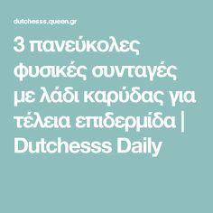 3 πανεύκολες φυσικές συνταγές με λάδι καρύδας για τέλεια επιδερμίδα | Dutchesss Daily