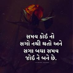 Good Thoughts Quotes, Good Life Quotes, Attitude Quotes, Mood Quotes, True Quotes, Qoutes, Motivational Picture Quotes, Inspirational Quotes, Kalam Quotes