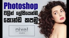 how to cut hire in pohotoshop easy