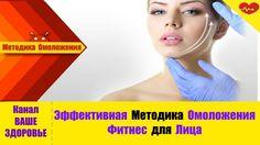 Эффективная Методика Омоложения - Фитнес для Лица