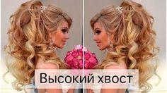 """"""" Объёмные локоны"""" Свадебная прическа - YouTube"""