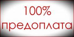"""""""Пани Ножка"""" - Туфли и сапожки на любые ножки !!: ТЕПЕРЬ МЫ РАБОТАЕМ ТОЛЬКО ПО 100% ПРЕДОПЛАТЕ!"""