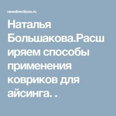 Наталья Большакова.Расширяем способы применения ковриков для айсинга. .