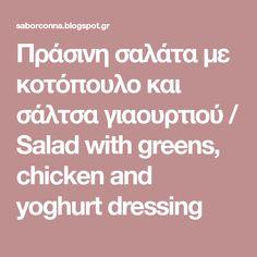 Πράσινη σαλάτα με κοτόπουλο και σάλτσα γιαουρτιού / Salad with greens, chicken and yoghurt dressing Salad, Chicken, Green, Salads, Lettuce, Cubs