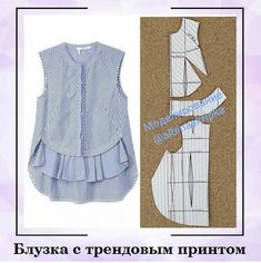 Best 12 Tank top, with French darts in front on Bias & a ruffled flounce (without side panels) – SkillOfKing. Dress Sewing Patterns, Blouse Patterns, Clothing Patterns, Blouse Designs, Skirt Patterns, Coat Patterns, Sewing Collars, Baby Frocks Designs, Sewing Blouses