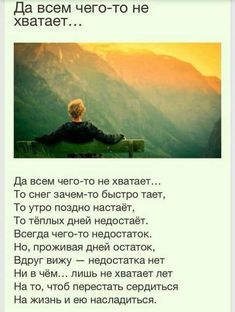 (41) Одноклассники Russian Quotes, Laws Of Life, Text Quotes, Life Motivation, Have Some Fun, Wise Words, Meant To Be, Lyrics, Wisdom