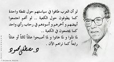 لما اصبحوا عالماً ثالثاً .. مصطفى محمود