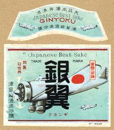 Japanese Sake Label  before WWII.   Stylish!