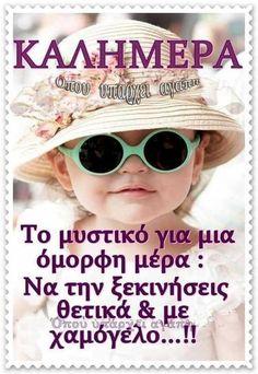 Good Morning, Wayfarer, Sunglasses Women, Greek, Style, Buen Dia, Swag, Bonjour, Good Morning Wishes