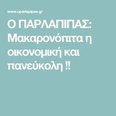Ο ΠΑΡΛΑΠΙΠΑΣ: Μακαρονόπιτα η οικονομική και πανεύκολη !!
