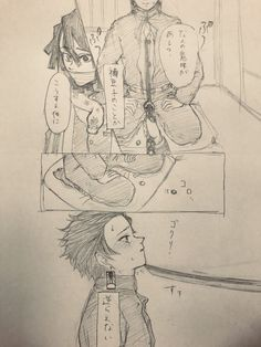 Anime Demon, Manga Anime, Demon Hunter, Slayer Anime, Fujoshi, Aesthetic Anime, Me Me Me Anime, Geek Stuff, Kawaii