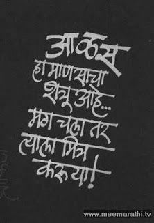 Marathi Graphiti Comedy Quotes, Jokes Quotes, Book Quotes, Funny Quotes, Life Quotes, Marathi Quotes On Life, Hindi Quotes, Marathi Jokes, Marathi Status