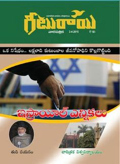 Geeturai Weekly Magazine April 1st Week 2015