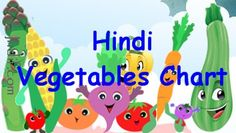 Learn to Read Hindi for Kids.Learn to read 2 Letter Hindi Word Sentences - Lesson Basic Hindi words and word formation without Matras made very easy for kids and beginners. Hindi Worksheets, 1st Grade Worksheets, Writing Worksheets, Worksheets For Kids, Alphabet Worksheets, Hindi Alphabet, Alphabet Charts, Moral Stories In Hindi, Vegetable Chart