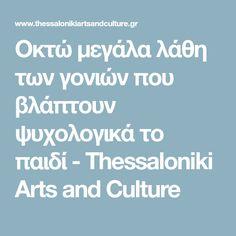 Oκτώ μεγάλα λάθη των γονιών που βλάπτουν ψυχολογικά το παιδί - Thessaloniki Arts and Culture