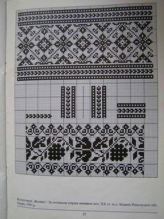 Млинів, Рівненська обл. Ribbon Embroidery, Embroidery Patterns, Stitch Patterns, Pillowcase Pattern, Cross Stitch Borders, White Crosses, Stitch 2, Diy And Crafts, Blue And White