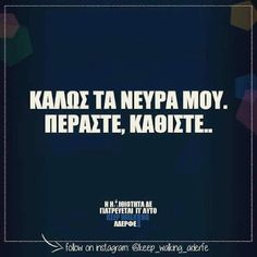 Google+ Funny Greek Quotes, Funny Quotes, Favorite Quotes, Best Quotes, Bring Me To Life, Teaching Humor, Greek Words, Special Quotes, Jokes Quotes