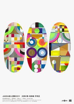 Daikoku Design Institute, the Nippon Design Center, inc. Typography Logo, Typography Design, Artwork Prints, Poster Prints, Graphic Illustration, Graphic Art, Illustrations, Japanese Graphic Design, Asian Design