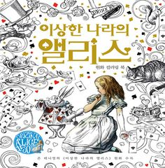 Alice In Wonderland The Original Picture Colouring Book By