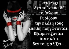 Feeling Loved Quotes, Love Quotes, Let's Have Fun, Greek Quotes, Lyrics, Angel, Inspire, Good Things, Smile