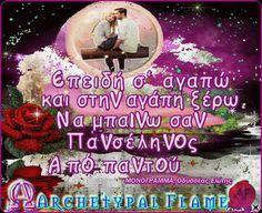Archetypal Flame - Πανσέληνος - Μονόγραμμα  Επειδή σ' αγαπώ και στην αγάπη ξέρω, Να μπαίνω σαν Πανσέληνος, Από παντού. Μονόγραμμα   Αγάπη και Φως.  #πανσέληνος #μονόγραμμα #Ελύτης #Διδυμίδες #αγάπη #φως #fullmoon #Geminid #shootingstars #monogram #Elytis #lunallena #gemínidas #ELMONOGRAMA #beuty #health #inspiration #gif #GIFS