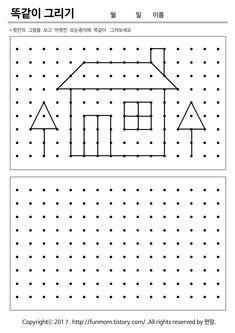 2408974558F3048B2ECB7B (850×1202) Educational Games For Kids, Preschool Learning Activities, Kids Learning, Preschool Math, Visual Perceptual Activities, Free Printable Puzzles, Kids Math Worksheets, Pre Writing, Exercise For Kids