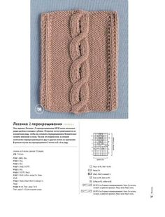 """Photo from album """"Norah Gaughan Knitted Cable Sourcebook 2016 on Yandex. Knitting Blocking, Cable Knit, Knitting Patterns, Album, Yandex Disk, Stitches, Projects, Diy, Beanies"""