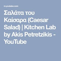 Σαλάτα του Καίσαρα (Caesar Salad) | Kitchen Lab by Akis Petretzikis - YouTube