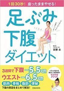 足ぶみ下腹ダイエット Muscle Training, Health Fitness, Weight Loss, Diet, Workout, Healthy, Books, Exercises, Libros