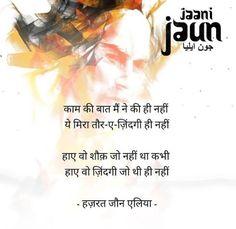 Poet Quotes, Life Quotes, Feeling Words List, John Elia Poetry, Jaun Elia, Poetry Hindi, Shayari Status, Feelings Words, Heart Touching Shayari