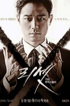 Reset-Cha Woo Jin is a prosecutor. 15 years ago, he lost his first love Seung Hee to a crime. Since then, he has devoted himself to violent crime cases. While he looks for a criminal, a female high school student Jo Eun Bi, becomes involved in the case. Section Chief Han and a prosecution investigation officer works with Cha Woo Jin.
