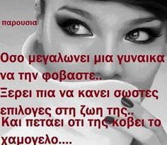 έτσι Go For It Quotes, Quotes To Live By, Wise Quotes, Funny Quotes, Greek Love Quotes, True Words, Deep Thoughts, Picture Quotes, Cool Words