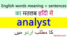 Analyst meaning in English with example sentences and translation in Hin...