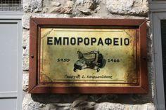 Avdou, een must voor de liefhebber van Kreta!