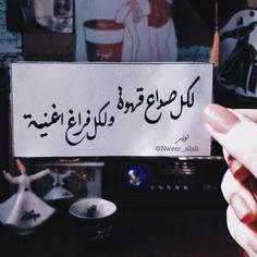 لكل صداع قهوة ولكل فراغ اغنية.☕️