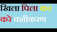 खिला पिला कर करे वशीकरण । Food Vashikaran Mantra