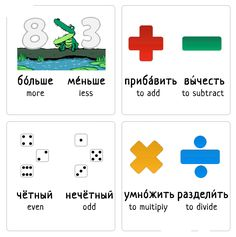 Dil, More And Less, Even And Odd, Russian Language, Vocabulary, Worksheets, Teacher, Logos, Logo